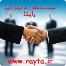 رایتا سیستم همکاری در فروش فایل