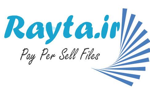 سیستم همکاری در فروش فایل رایتا