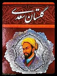 مقاله گلستان سعدی