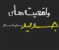 کاملترین پکیج طلایی کسب درآمد در ایران