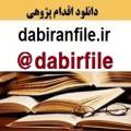 برنامه سالانه معاون آموزشی مدرسه قرآنی بر اساس طرح تدبیر 1400-1401